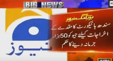 ARY News Wins Defamation Case Against Geo Tv in Court