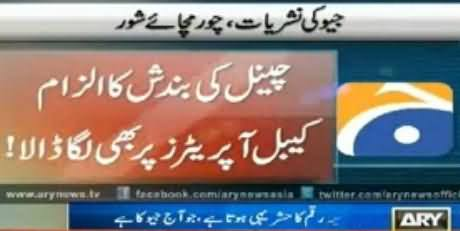 ARY Once Again Exposed Geo News Propaganda Against Cable Operators