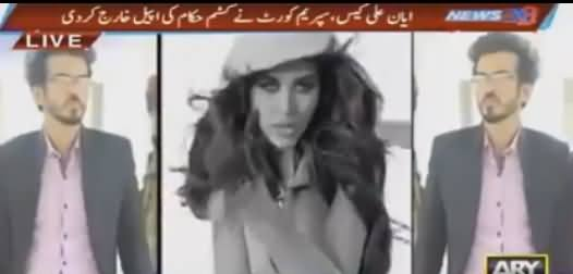 ARY Report on Ayyan Ali's Name Removal From ECL On Court Orders