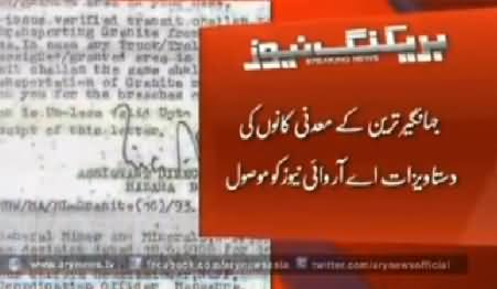 ARY Report Proved Jahangir Tareen is Not Getting Business Benefits From KPK Govt