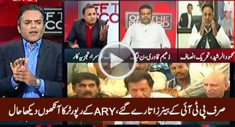 ARY Reporter Exposed How PMLN Govt Removed Only PTI Banners From Lahore