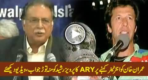 ARY's Blasting Reply to Pervez Rasheed on Calling Imran Khan An Entertainer