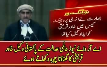 ARY Showing The Filthy Face of Pak´s ICJ lawyer Khawar Qureshi