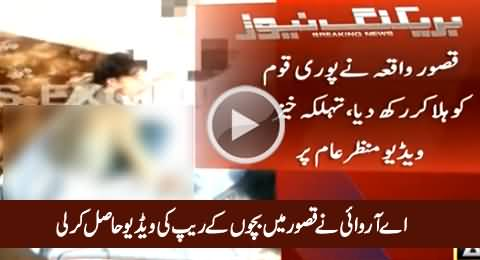 ARY Shows The Clip of Kasur Video Scandal, Culprit Can Be Seen Clearly