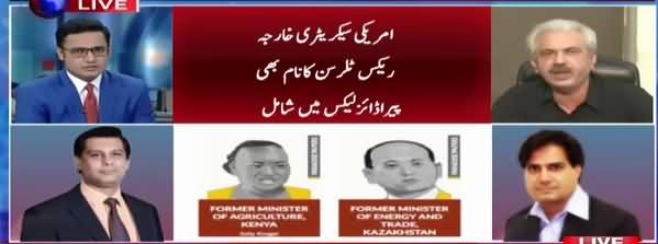 ARY Special on Paradise Papers Leaks (Shocking Revelations) - 5th November 2017