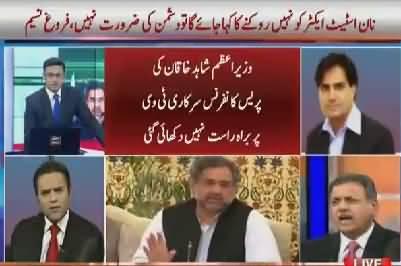 ARY special on PM Shahid Khaqan Abbasi PC and Nawaz Sharif´s statement