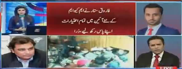 ARY Special Transmission (Farooq Sattar Quits Politics) - 9th November 2017