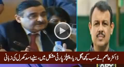 Asad Kharal Telling The Shocking Confessions Of Dr Asim Hussain