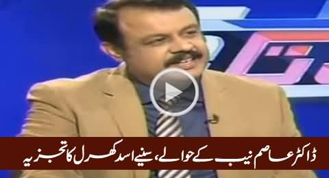 Asad Kharal Analysis On Court Hands Over Dr. Asim Hussain to NAB