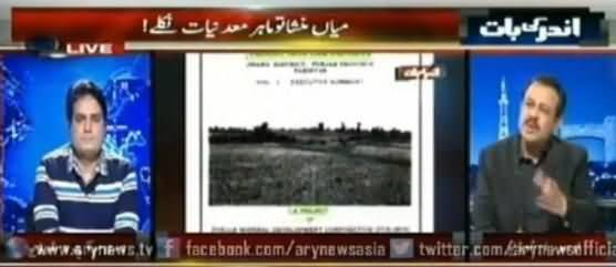 Asad Kharal Exposed Dr Samar Mubarikmand Stunts on Balochistan, Tharcoal and Chiniot