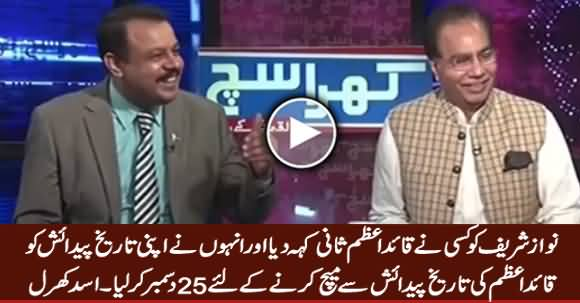 Asad Kharal Revealed How Nawaz Sharif Tempered His Date Of Birth To Match With Qauid-e-Azam's DOB