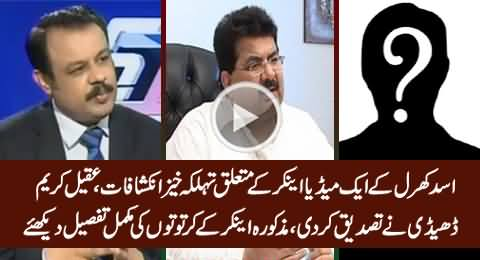 Asad Kharal Shocking Revelations About A Media Anchor, Aqeel Karim Dhedhi Telling Detail