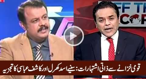 Asad Kharral & Kashif Abassi's Analysis on Govt Using Public Funds for Their Ads