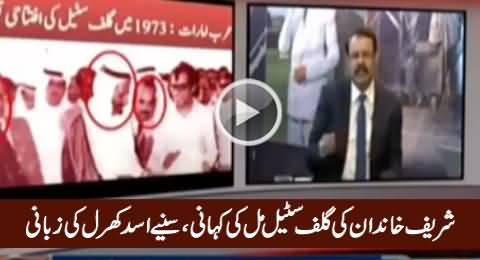 Asad Kharral Reveals The Inside Story Behind Sharif Family's Gulf Steel Mill