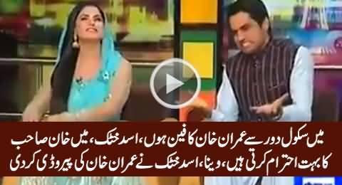 Asad Khattak & Veena Malik Telling About Their Affiliation With Imran Khan