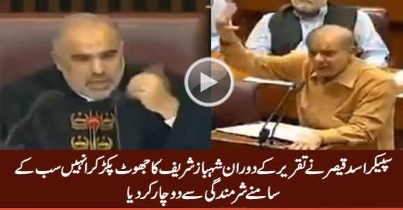 Asad Qaiser Embarrassed Shahbaz Sharif By Pointing Out His Lies During His Speech