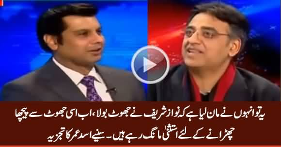 Asad Umar Analysis on PM Nawaz Sharif Seeking Immunity in Panama Case