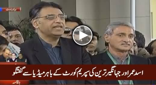 Asad Umar And Jahangir Tareen Media Talk Outside Supreme Court Regarding Panama Case