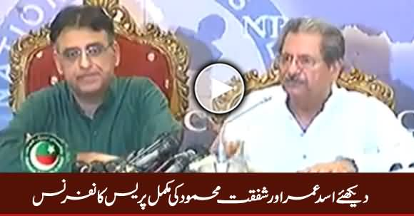 Asad Umar And Shafqat Mehmood Complete Press Conference in Islamabad