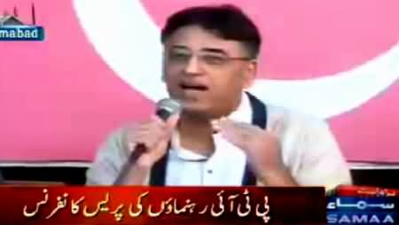 Asad Umar and Shireen Mazari Press Conference in Reply to Pervez Rasheed's Allegations
