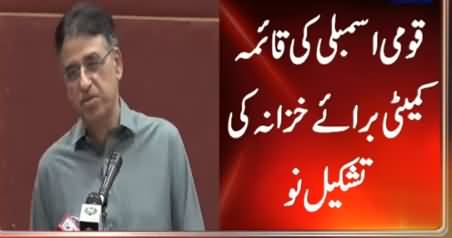 Asad Umar Appointed As Member of Standing Committee For Finance