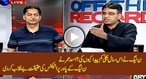 Asad Umar Badly Exposed The Reality of PMLN Power Projects with Facts & Figures