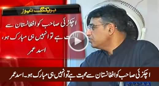 Asad Umar Bashes Mehmood Achakzai Over His Statement About KPK