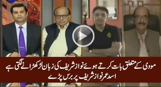 Asad Umar Bashing PM Nawaz Sharif For Not Talking Against Modi