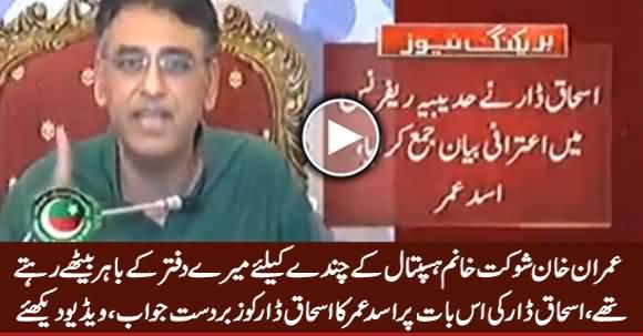 Asad Umar's Befitting Reply to Ishaq Dar on His Statement Against Imran Khan