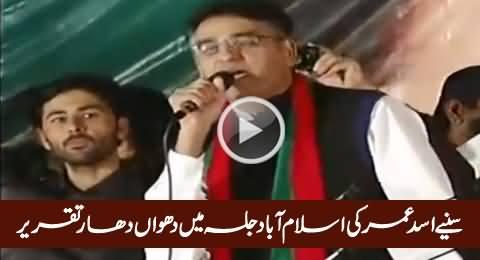 Asad Umar Blasting Speech In PTI Jalsa Islamabad – 27th November 2015