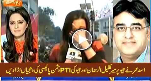 Asad Umar Blasts Mir Shakil ur Rehman and Geo's Management While Talking to Geo News