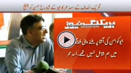 Asad Umar Challenges Shahrukh Hassan The Director of Aman Ki Asha