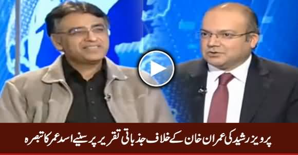 Asad Umar Comments on Pervez Rasheed's Speech Against Imran Khan