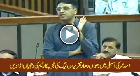Asad Umar Complete Blasting Speech Against PMLN in Parliament - 24th June 2015