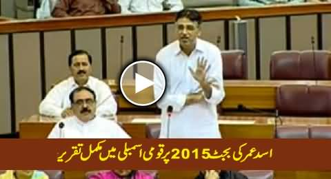 Asad Umar Complete Speech On Budget 2015 In National Assembly - 12th June 2015