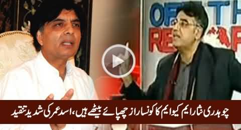 Asad Umar Criticizing Chaudhry Nisar on His Statement in Parliament About MQM