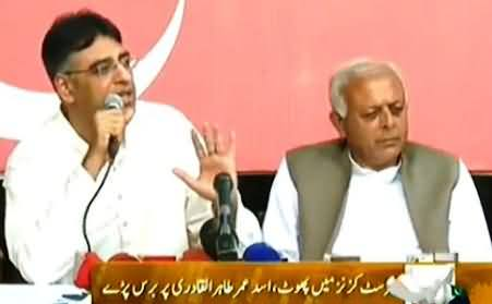Asad Umar Criticizing Dr. Tahir ul Qadri on His Decision to Take Part in Elections Before Change