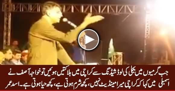 Asad Umar Criticizing Khawaja Asif & Federal Govt on Their Attitude With Karachi
