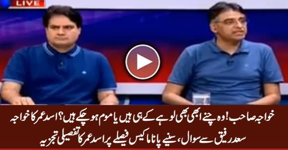 Asad Umar Detailed Analysis on Panama Verdict, Also Gives Reply to Khawaja Saad Rafique