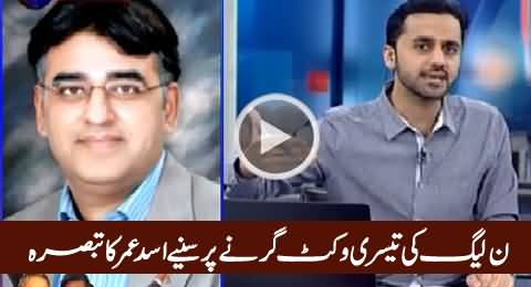 Asad Umar Detailed Response After PMLN's Third Wicket Down in NA-154
