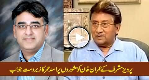Asad Umar Excellent Response on Pervez Musharraf's Advices to Imran Khan