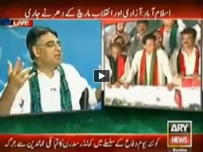 Asad Umar Explaining the Validity of Current Govt with An Excellent Example