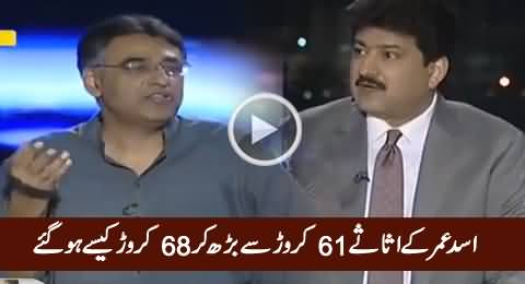 Asad Umar Explains How His Assets Increased From 61 Crore To 68 Crore