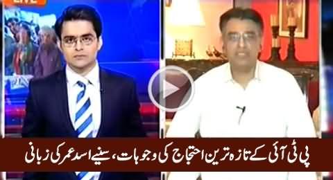 Asad Umar Explains The Reasons of PTI's Latest Protest Against Govt