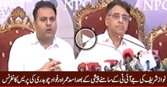 Asad Umar & Fawad Chaudhry Complete Press Conference on Nawaz Sharif's Appearance Before JIT