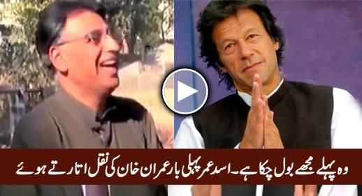 Asad Umar First Time Doing Mimicry of Imran Khan, Interesting Video