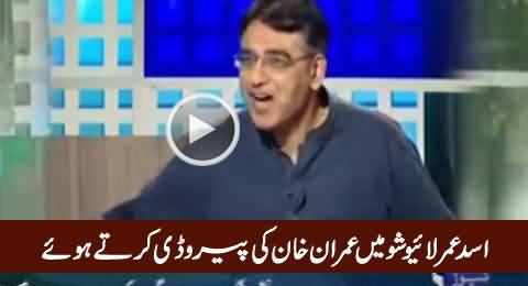 Asad Umar First Time Doing Parody of Imran Khan in Live Show