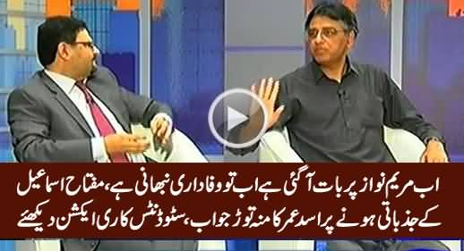 Asad Umar Gives Mouth Breaking Reply To Miftah Ismail on Getting Emotional