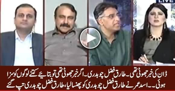 Asad Umar Grilled Tariq Fazal Chaudhry on Dawn Leaks Issue