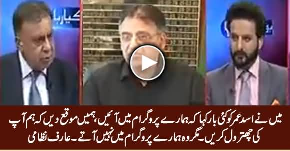 Asad Umar Hamare Show Mein Aayein Aur Hamein Chitrol Ka Maqua Dein - Arif Nizami